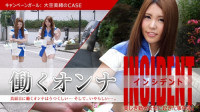 Working Woman Incident – Campaign Girl Reika Ichinose's Case