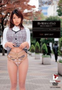 Dream Ticket – Miwako Yamamoto – When I Bind Her To Make A Call To The Office In The Daytime