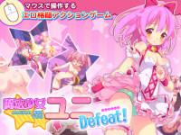 Magical Girl Uni Defeat