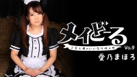 My Real Live Maid Doll Vol.9 -Submissive Cutie All To Myself