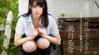 Runa Mitsuki – Special Lesson After School