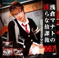 Premium Disc Vol.007 – Mana Asakura's Afterschool