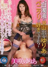 Misaki Yuria – Lot Out Lily Do You Like That Penikuri Cloudy Liquid