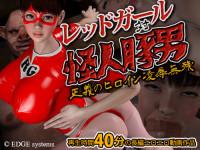 Red Girl Vs. Monster – 3d HD Video