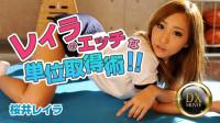 Reira's Horny Way To Get Credit – Reira Sakurai