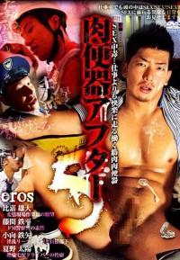 KoCompany  – Eros 5(2011) – Eros -肉便器アフター5-