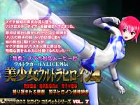Bishojo Ultra  Vol.04
