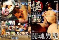 Kiwame (Extreme) – Genki Satake