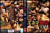 Asia BDSM (Enema EX  14) CineMagic
