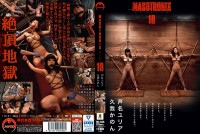 Ashina Yuria, Kuga Kanon Masotrinix Part 10 (2017)