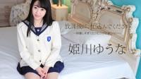Yuna Himekawa – Special Class After School