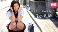 Risa Shimizu – The Secret Life Of A Kawai Girl