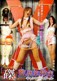 Asian Extreme – Leather Restraint Crucifixion Captivity