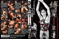 Bakudan – Tied-Up Men Vol. 2