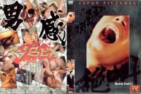 Karada 5 – Burst Out Male Scream – Asian Sex