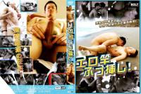 Insert Hot Dick (2013)