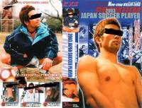 Gayce Avenue – Japan Soccer Player