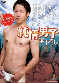 Innocent Boy – First Experience