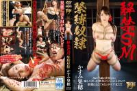 Feb. 15,2016 GTJ-051 Her First Time As A S&M Bondage Slave Kaho Kasumi