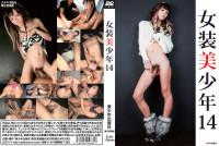 Jyosou Bishonen Vol.14