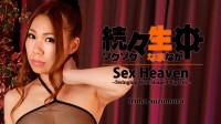 Iroha Suzumura – Sex Heaven – Swinging Well-Shaped Big Tits