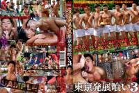 Tokyo Sex Crusing Vol 3