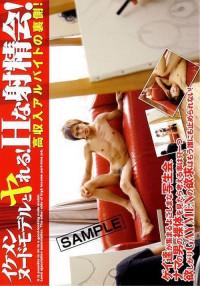 Ikemen Nude Models H Jerk-Off Club