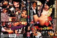 Asia BDSM (Human Bullet Woman Escort Officer Of Grief  2) CineMagic