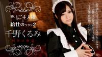 Kurumi Chino – My Maid, My Dear Maid Vol.2