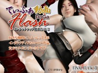 Tifa Motion Picture Collection Flash High Quality 3D 2013