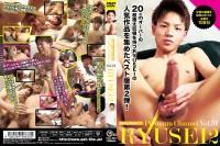 Premium Channel Vol. 31 – Ryusei Vol. 2