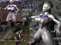 (Flash) Giant