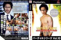 Virtual Date 9 – Hirokazu (Disc 1)