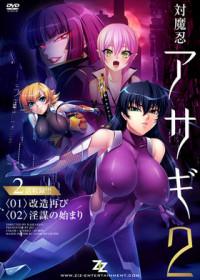Taimanin Asagi 2 – Super Sex