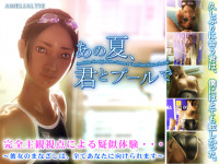 Ano Natsu Kimi To Pool De – 3d HD Video