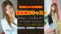 Tokyo-hot – Yui Aoyama, Reira Aisaki (n0911)
