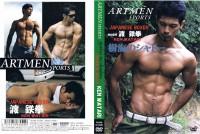 Japanese Boxer – Ken Watari – HD, Hardcore, Blowjob, Cumshots