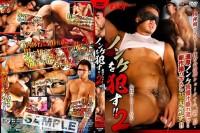 Fuck Straight Machos 2 – Asian Sex