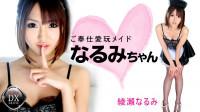 Narumi Ayase – Submissive Toy Maid