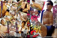 Osuinra – Naked Lewd Men 2 – 雄淫裸2-osuinra-  ( Prism )
