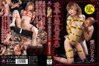 Humiliation Transvestite Beauty Boys Pt.5 – Aikawa Nanami