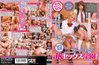 Strongest Invincible T-girl Sex School Sex Anal Of Mating Alive Studying
