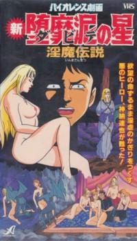 Violence Gekiga Shin David No Hoshi – Inma Densetsu