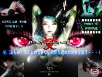 BIOSEEKER Movie Series – Scene 2 Mucus Parasite(Slide Version)