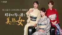 1Pondo Drama Collection – Reiko Kobayakawa, Akari Asakiri, Ryoko Murakami