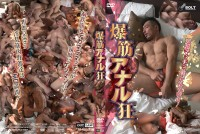 BLT24 – Anal Addicted Hunks – Asian Gay, Sex, Unusual