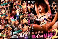 Infinite Climax – Ultra Electrified Max 2 – Asian Sex
