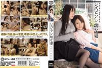 Wataru Bud Lesbian Young Wife Yukimi Gauze
