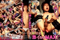 Infinite Climax – Ultra Electrified Max 1 – Asian Sex