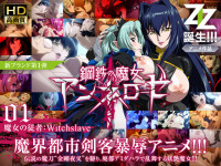 Steel Witch Annelse Witch's Follower Witchslave HD Version